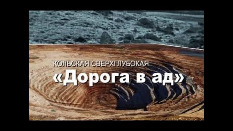 Кольская скважина - Звуки из Ада [глубина 12.262 метра] дорога в Ад » Freewka.com - Смотреть онлайн в хорощем качестве