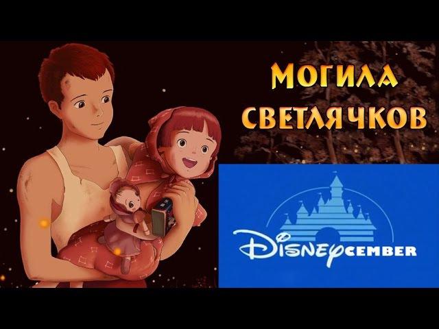 Ностальгирующий Критик - Диснеябрь - Могила светлячков | NC - Disneycember - Grave of the Fireflies