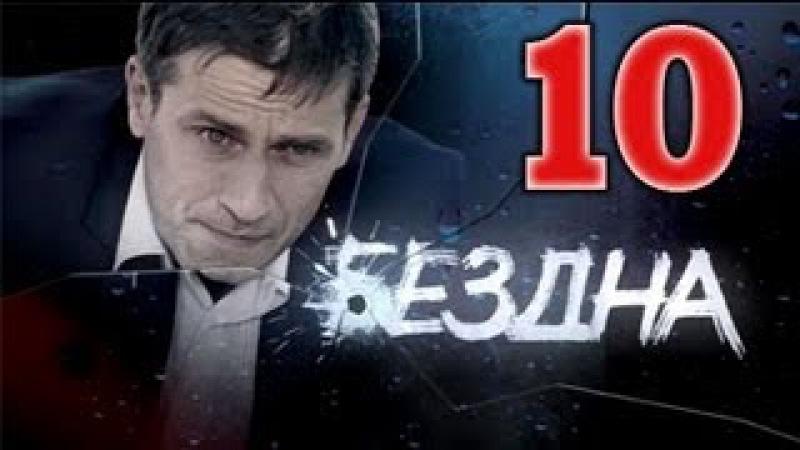 Бездна 10 серия 22 05 2013 детектив триллер сериал