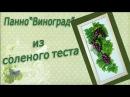 Панно Виноград из соленого теста и гипса