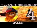 Приключение кота в сапогах 4серия 2015