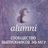 Выпускники Экономического факультета МГУ