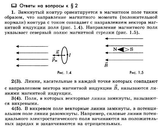 Ответ на вопрос Как ориентируются в однородном магнитном поле...