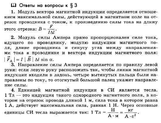 Ответ на вопрос Чему равен модуль вектора силы Ампера? Физика (11)