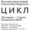 Выставка Станислава Подусенко ЦИКЛ | Проспект