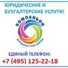 Регистрация фирм в Москве!