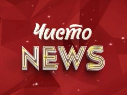 Чисто News, выпуск 133, от 16-го марта, 2015г.