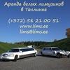 LIMS - limusiini rent - аренда лимузина. Таллинн