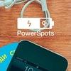Сеть беспроводных зарядок PowerSpots