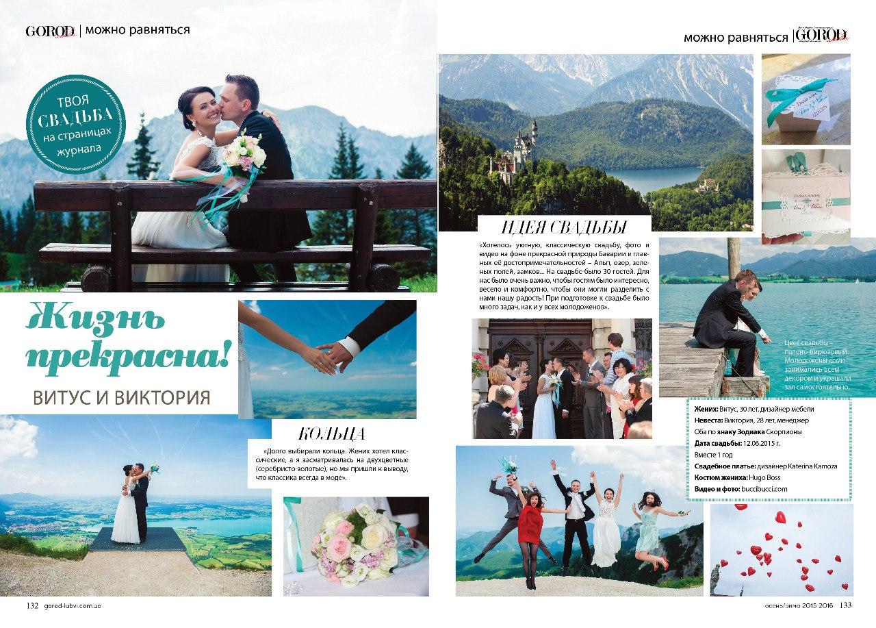 Красивая свадьба в Германии Витуса и Виктории на страницах журнала «GOROD ЛЮБВИ»