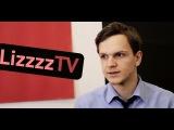 ЛАРИН ПРОТИВ — LizzzTV (вызов, слабо, научные нубы) полный выпуск