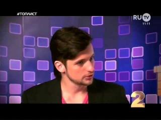 Валерия и Иосиф Пригожин «Топ Лист» RU.TV