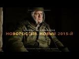 Документальный проект NewsFront: «Донбасс. На линии огня». Фильм 6-й: «Новороссия. Нов ...