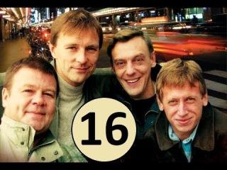 Улицы разбитых фонарей 1 сезон / Менты 1 сезон 16 серия (1998 год)