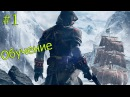 Прохождение Assassin's Creed Rogue (Изгой) 1 - [обучение]
