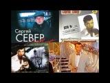 Сергей Русских-СеВеР. Мои шуточные песни.
