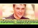 ЮРИЙ ШАТУНОВ - КРАСИВЫЕ КЛИПЫ на НОВЫЕ ПЕСНИ - YouTube