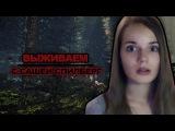 ВЫЖИВАЕМ с Сашей Спилберг The Forest