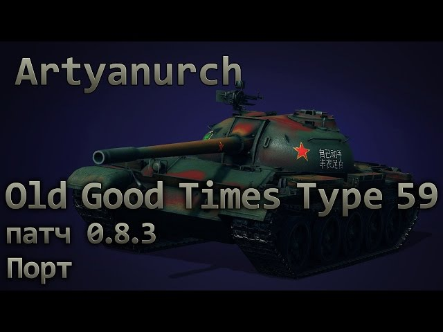 Смотреть Old Good Times Type 59 Порт Патч 0.8.3.