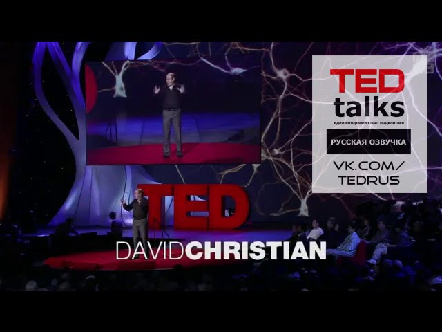 TED RUS x Дэвид Кристиан: История нашего мира за 18 минут | The history of our world in 18 minutes