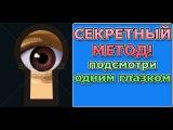 Как скачать видео с любого сайта (Секретный метод)