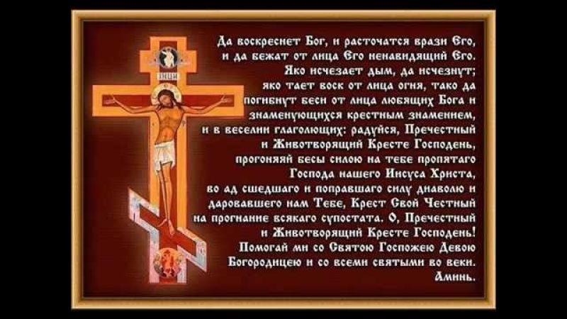 РЕКОМЕНДУЮ... СИЛЬНЕЙШУЮ ЗАЩИТНУЮ МОЛИТВУ ДЛЯ ВЕРУЮЩИХ ХРИСТИАН....ДА ВОСКРЕСНЕТ БОГ И РАСТОЧАТСЯ ВРАЗИ ЕГО..