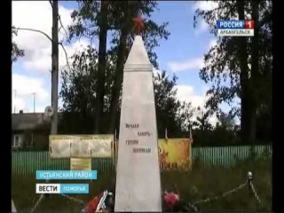 В Устьянском районе отреставрировали воинские мемориалы и провели ремонт ветеранских домов