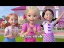 Барби жизнь в доме мечты - Всё возможно (караоке)