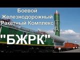 Боевой Железнодорожный Ракетный Комплекс БЖРК Баргузин