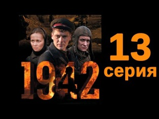 Сериал 1942 (2010). 13 серия из 16