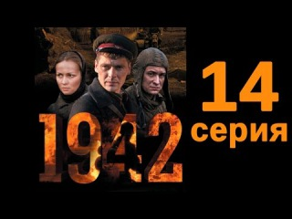 Сериал 1942 (2010). 14 серия из 16