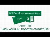 Excel для начинающих. Урок 12: Базы данных: простая статистика