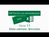 Excel для начинающих. Урок 11: Базы данных: фильтры