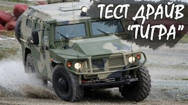 Тест драйв Тигра ГАЗ 2330 Test Drive The GAZ Tiger