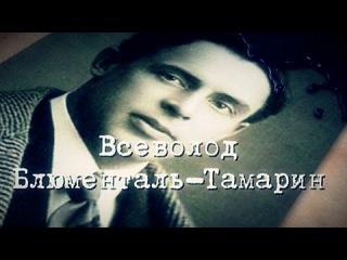 ПРЕДАТЕЛИ. Всеволод Блюменталь-Тамарин