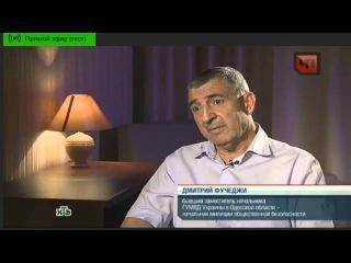 Фучеджи убит, так думали многие, но он дал интервью  НТВ и опроверг слухи о своей смерти