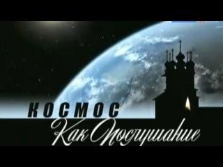 Космос как послушание. Документальный фильм 2010 г.