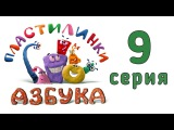 Пластилинки Азбука. 9 серия. Буква З. Развивающий мультфильм