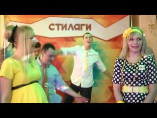 Юбилей,Магдалине 30! Вечеринка в стиле Стиляги! Ведущий Егор Мокров.