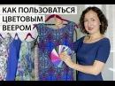Палитра вашего цветотипа Как пользоваться цветовой палитрой веером Практические примеры