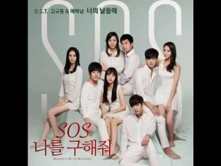 Kim Kyu Jong (김규종) & Eric Nam (에릭남) - 너의 날들에 [D