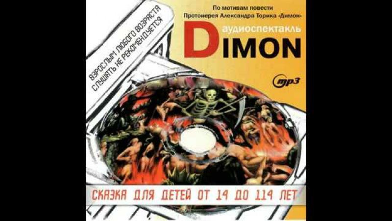 Аудиоспектакль Dimon по мотивам повести протоиерея Александра Торика «Димон»