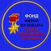 Фонд им. космонавта П.Р. Поповича