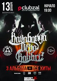 13.12 * Kavabanga Depo Kolibri в СПб