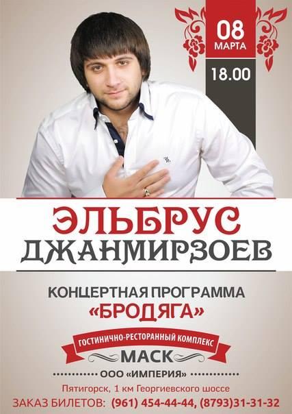 Афиша Пятигорск 8 марта в грк Маск, Пятигорск