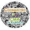 Сообщество СМИ при КазАТиСО