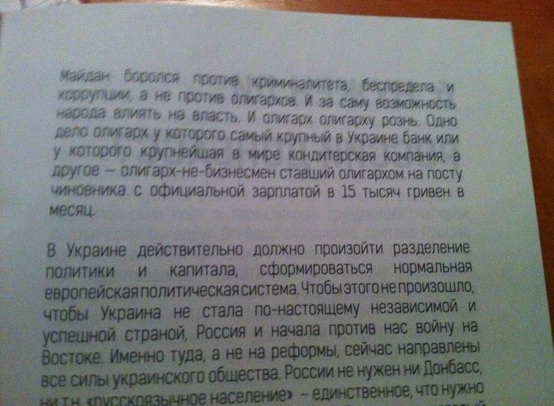 Жителям Славянска объясняют почему Коломойский и Порошенко правильные олигархи