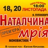 Херсонский областной академический музыкально-драматический театр им. Н.Кулиша