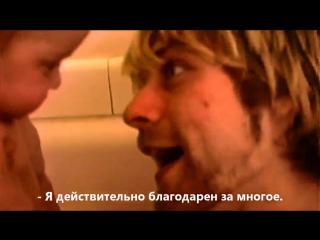 Кобейн: Чёртов монтаж | США, 2015 | Трейлер | Полная версия с русскими субтитрами | Kurt Cobain: Montage of Heck | USA, 2015 | T
