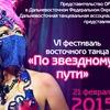 """Фестиваль """"По звездному пути 2016"""""""